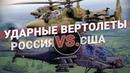 Ударные вертолеты Россия VS. США. Оружие для шоу или боя