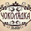 """ТМ """"Чоколядка"""" Львів"""
