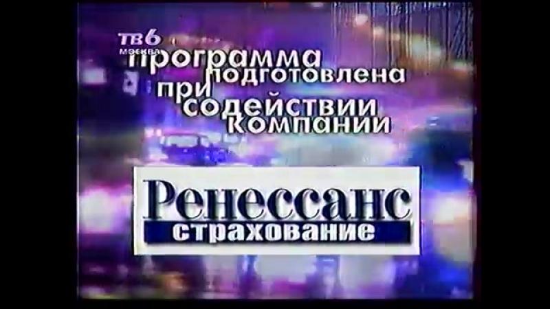 (staroetv.su) Дорожный Патруль. Сводка за неделю (ТВ-6, 19.04.1998) Окончание
