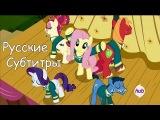 [RUS Sub SONG #3] MLP | Season #4 | Episode #14 -