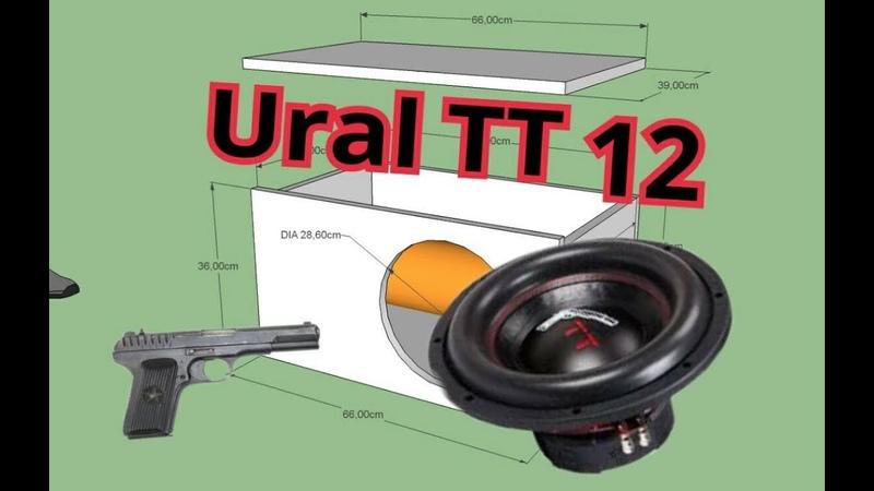 ФИ короб расчёт для Урал тт 12