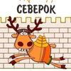 Подслушано Северок (official) Челябинск