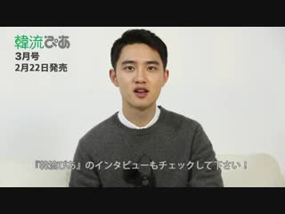 [MESSAGE] 190222 `Hanryu Pia` Magazine Message @ EXO's DO (Do Kyungsoo)