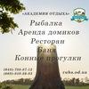 Рыбалка Аренда домиков Баня Ресторан Одесса