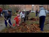 Общими усилиями! В эти выходные состоялся субботник, уборка проходила во дворах города.