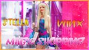STELLA WINX MAGIC SHOPPING ☼ COSPLAY IN REAL LIFE
