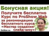 Скачать бесплатно курс про PROSHOW WEB за рекомендацию беспл.курса «Мастер создания слайд-шоу»!