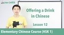 How to offer a drink in Chinese HSK 1 Lesson 12 Clip Learn Mandarin Chinese