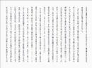 芥川龍之介「羅生門」(朗読:内野一)―名作名文ハイライト