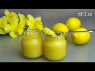ЛИМОННЫЙ КРЕМ для торта Lemon Cream
