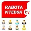 Работа в Витебске - RabotaVitebsk.by