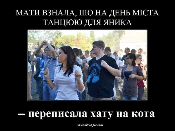 В честь Януковича власти Днепропетровска потратили почти 140 тысяч - Цензор.НЕТ 4803