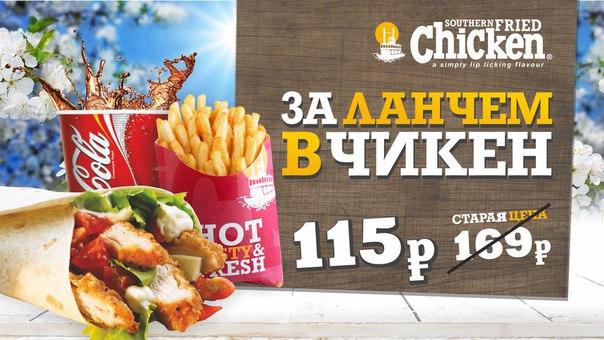 Chicken - Сеть кафе Цыплята по-английски (SFC Chicken)