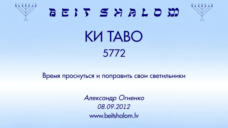 «КИ ТАВО» 5772 «Время проснуться и поправить свои светильники» А.Огиенко (08.09.2012.)