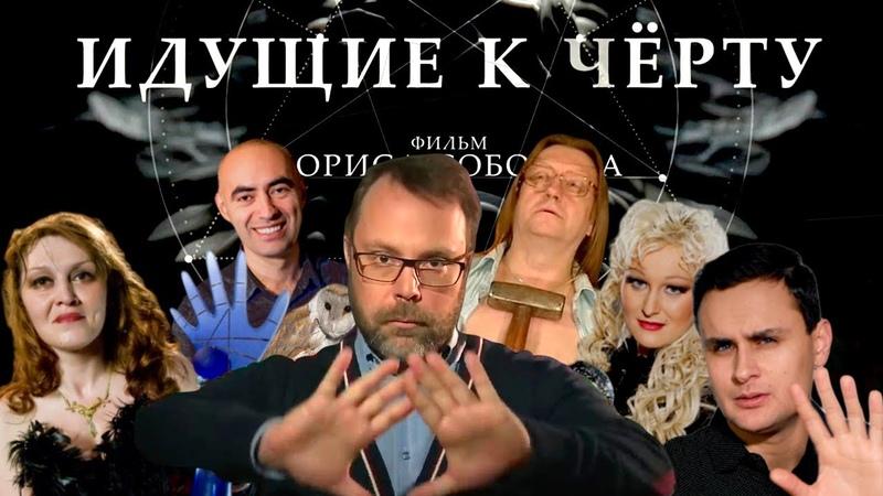 Разоблачение обмана ТНТ Идущие к черту и Борис Соболев
