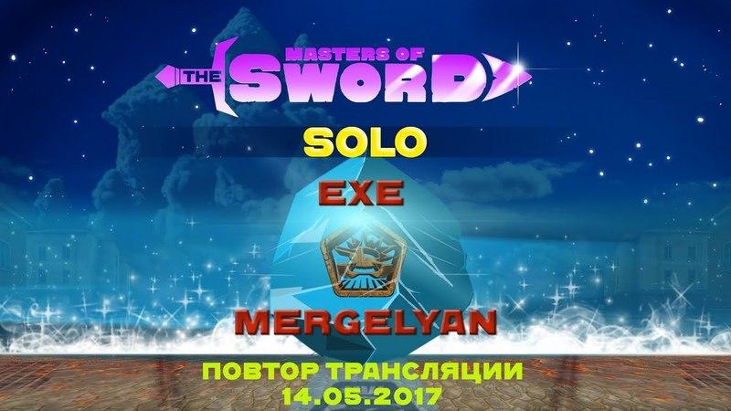 EXE vs MERGELYAN Masters of the sword. Solo 14.05.2018