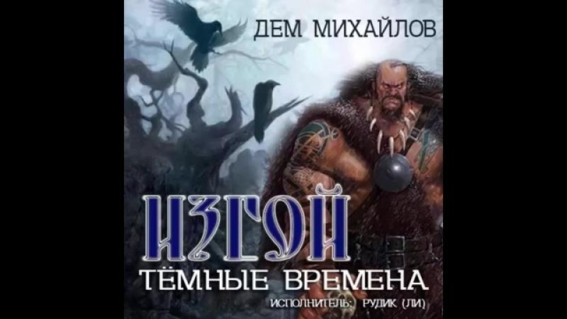 2Аудиокнига.Дем Михайлов.Изгой 2.Темные времена.Часть 2. Слушать онлайн
