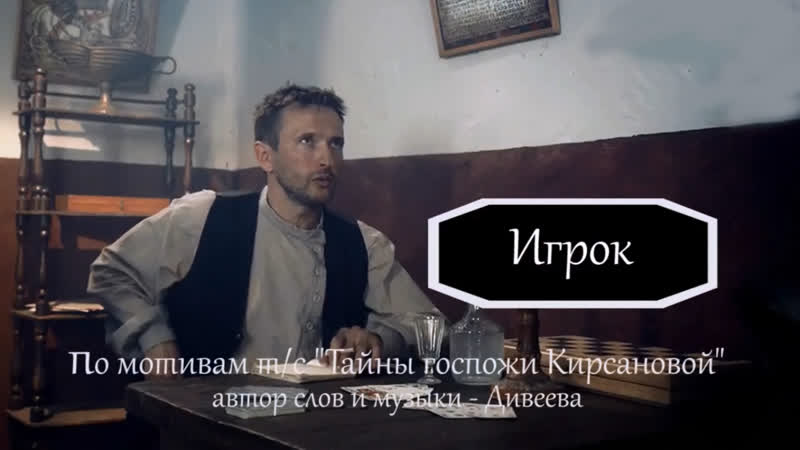 песня Игрок т/с Тайны госпожи Кирсановой (в роли Крапилина - Сергей Савлук