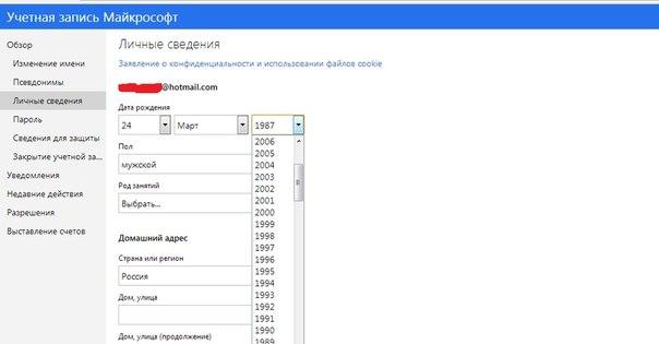 Нокия люмия 532 как создать учетную запись майкрософт