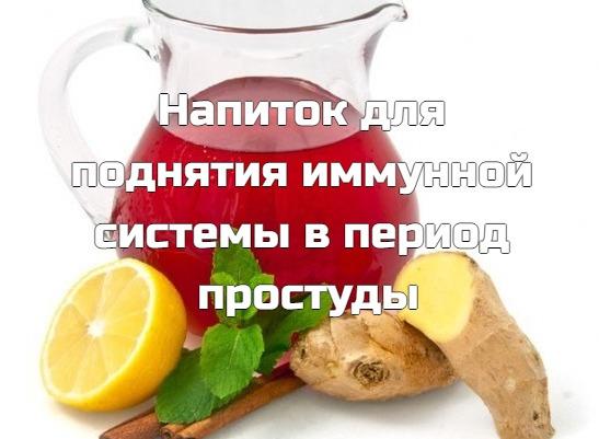 Напиток для поднятия иммунной системы в период простуды