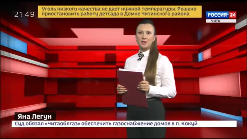 Вести-Чита. Дежурная часть 16 ноября 2018
