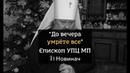 Єпископ УПЦ МП розповів як прокляв людей