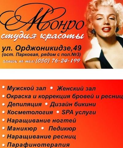 Ηаталия Οдинцова, 20 сентября , Керчь, id209416512