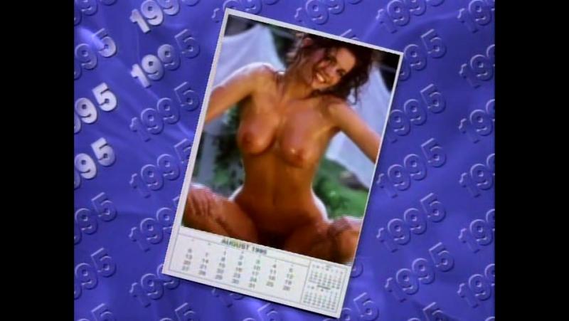 Плейбой - Видеокалендарь 1995 год