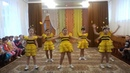 Задорный танец пчёлки