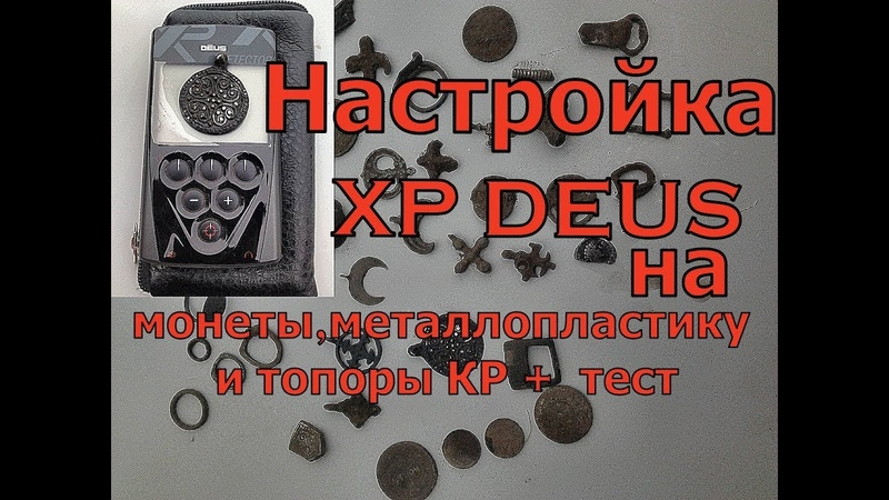 Настройка XP DEUS xp деус на монеты металлопластику и топоры КР тест