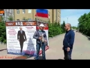 10.06.2018г., массовый пикет в г.Уссурийск