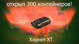 ВЫПАЛ ЛИ ХОРНЕТ XT! ОТКРЫТИЕ 300 КОНТЕЙНЕРОВ КУЧА РЕДКИХ КРАСОК ТАНКИ ОНЛАЙН