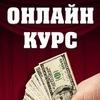 "Онлайн курс ""Современный инвестор. Интенсив"" - 2"