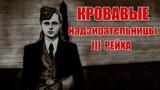 Кровавые надзирательницы III рейха. Ильза Кох, Ирма Грезе, Дженни-Ванда Баркманн