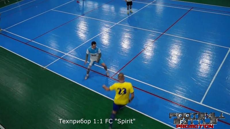 Техприбор FC Spirit 1 тайм