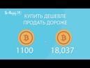 Инвестиции в Биткоин bitcoin 🔺🔺🔺 и презентация BitClub Network за 12 минут