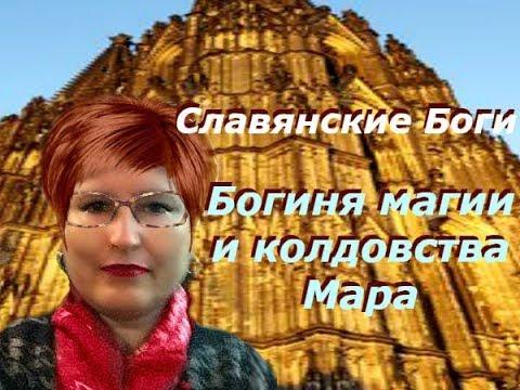 Славянские Боги Богиня колдовства магии и справедливости Мара Морена Морана