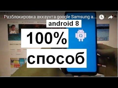 Разблокировка аккаунта google Samsung android 8 FRP