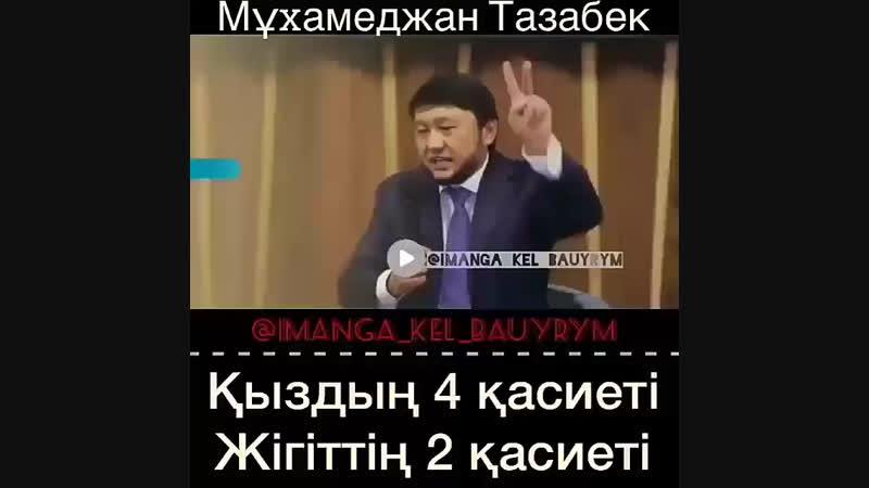 Мухамеджан Тазабек Кыздын 4 касиети Жигиттин 2 касиети