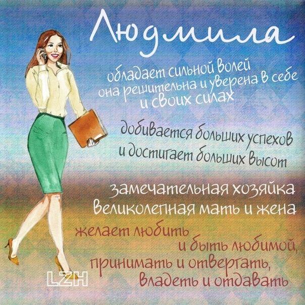 Смешные картинки, открытка со значением имени людмила
