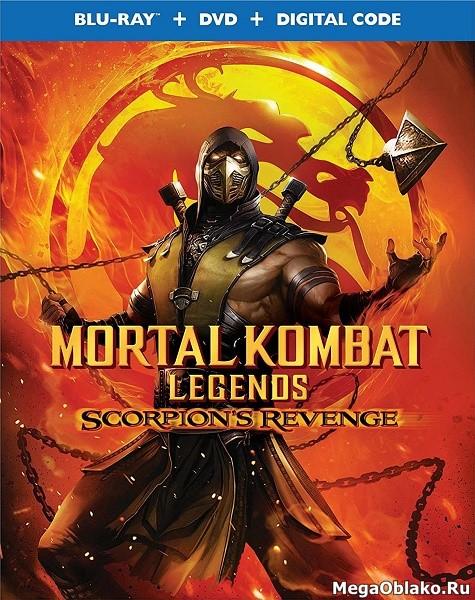 Легенды «Смертельной битвы»: Месть Скорпиона / Mortal Kombat Legends: Scorpions Revenge (2020/BDRip/HDRip)