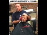 Когда парикмахер с чувством юмора ?
