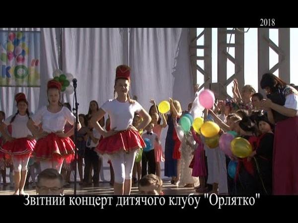 Звітний концерт дитячого клубу Орлятко. 2018