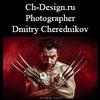 Фотограф Дмитрий Чередников