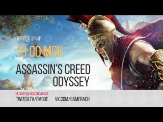 300 цыпочек | Assassins Creed Odyssey