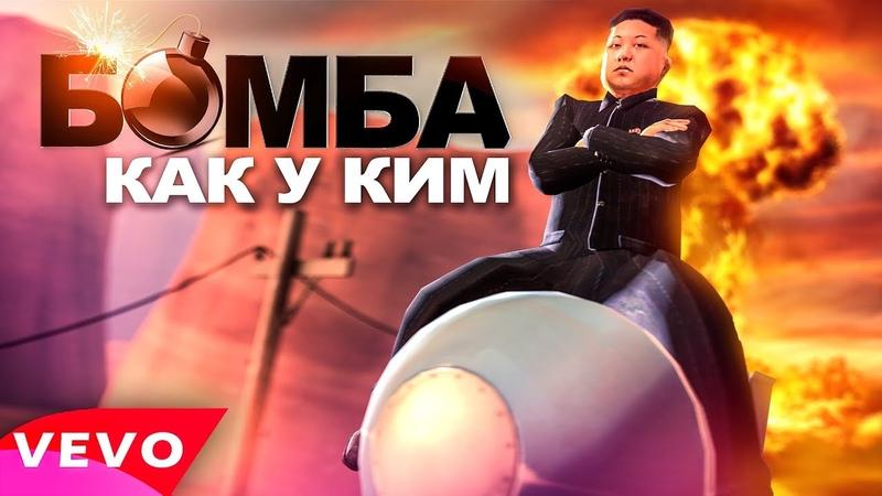 БОМБА КАК У КИМ - ПАРОДИЯ (NK Каменских) Клип 1
