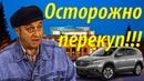 Продажа авто Новосибирск Смотрим авто у перекупа