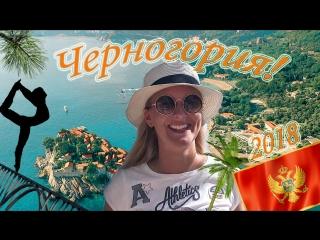 Черногория. Будва, Котор, Тиват 2018