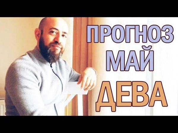 Гороскоп ДЕВА МАЙ 2018 год Ведическая Астрология