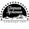 """Команда КВН """" Сборная Армении """""""